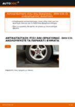 Αλλαγή Ψαλίδια αυτοκινήτου BMW 5 SERIES: δωρεάν pdf