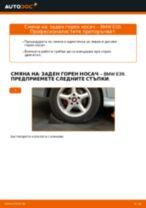 Как се сменя заден горен носач на BMW E39 – Ръководство за смяна