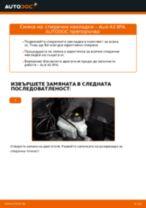 Стъпка по стъпка ръководство за ремонт на AUDI Q2