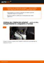 Монтаж на Спирачни апарати AUDI A3 Sportback (8PA) - ръководство стъпка по стъпка