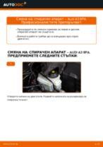 Подмяна на Държач Спирачен Апарат AUDI A3: техническо ръководство