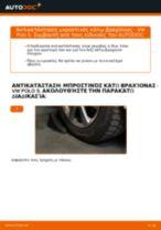 Πώς να αλλάξετε μπροστινός κάτω βραχίονας σε VW Polo 5 - Οδηγίες αντικατάστασης
