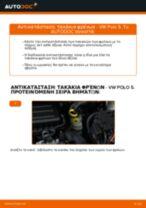 Πώς να αλλάξετε τακάκια φρένων εμπρός σε VW Polo 5 - Οδηγίες αντικατάστασης