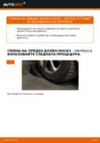 Как се сменя преден долен носач на VW Polo 5 – Ръководство за смяна