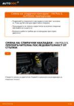 Самостоятелна смяна на задни и предни Комплект накладки на VW - онлайн ръководства pdf