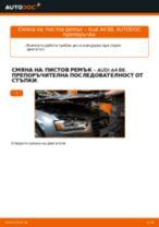AUDI Q5 инструкция за ремонт и поддръжка