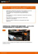 Как се сменя и регулират Жило За Ръчна Спирачка на AUDI A4: pdf ръководство