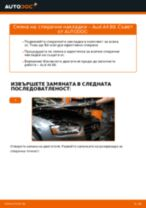 Наръчник PDF за поддръжка на Ауди ку5