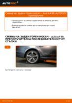Как се сменя заден горен носач на Audi A4 B8 – Ръководство за смяна