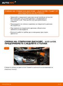 Как се извършва смяна на: Спирачен диск на 2.0 TDI Audi A4 B8 Седан