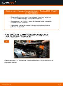 Как се извършва смяна на: Спирачни Накладки на 2.0 TDI Audi A4 B8 Седан