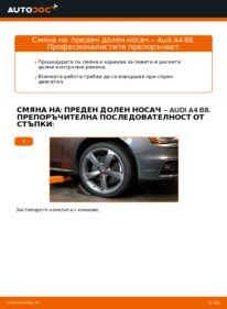 Как се извършва смяна на: Носач На Кола на 2.0 TDI Audi A4 B8 Седан