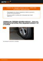Как се сменя преден долен носач на BMW E60 – Ръководство за смяна