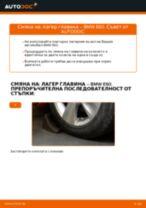 Как се сменя преден лагер главина на BMW E60 – Ръководство за смяна