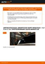 Πώς να αλλάξετε αμορτισέρ πορτ μπαγκαζ σε Fiat Punto 199 - Οδηγίες αντικατάστασης