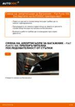 Смяна на Накладки за ръчна спирачка: pdf инструкция за FIAT GRANDE PUNTO