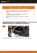 Πώς να αλλάξετε τακάκια φρένων εμπρός σε Fiat Punto 199 - Οδηγίες αντικατάστασης