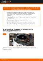 Ръководство за работилница за Fiat 500 Кабрио