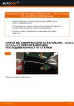 Смяна на Комплект принадлежности, дискови накладки на SKODA OCTAVIA Combi (1Z5): ръководство pdf
