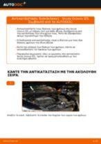 Αντικατάσταση Δισκόπλακα πίσω και μπροστινα SKODA μόνοι σας - online εγχειρίδια pdf