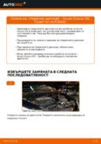 Препоръки от майстори за смяната на SKODA Octavia 1z5 1.6 TDI Филтър купе