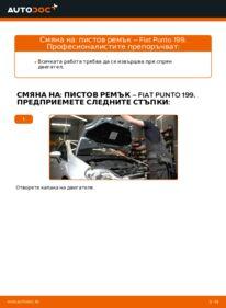 Как се извършва смяна на: Многоклинов(пистов) ремък на 1.3 D Multijet Fiat Punto 199