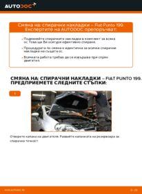 Как се извършва смяна на: Спирачни Накладки на 1.3 D Multijet Fiat Punto 199