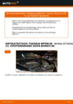 Πώς να αλλάξετε τακάκια φρένων εμπρός σε Skoda Octavia 1Z5 - Οδηγίες αντικατάστασης