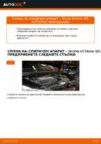 Смяна на Обтящна ролка, зъбен ремък на SKODA OCTAVIA: безплатен pdf