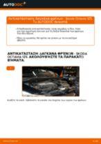 Online εγχειρίδιο για να αλλάξετε Υαλοκαθαριστήρας σε SKODA OCTAVIA Combi (1Z5)
