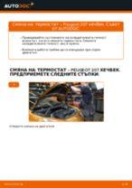 Как се сменя и регулират Държач Спирачен Апарат на PEUGEOT 207: pdf ръководство