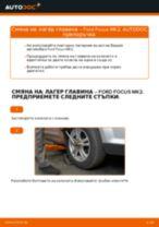 Как се сменя преден лагер главина на Ford Focus MK2 – Ръководство за смяна
