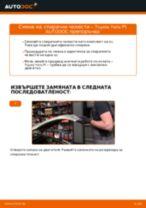 Кога да сменя Накладки за барабанни спирачки на TOYOTA YARIS (SCP1_, NLP1_, NCP1_): ръководство pdf