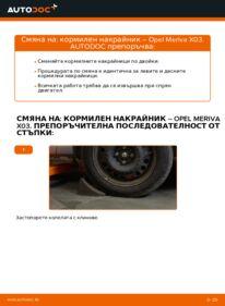 Как се извършва смяна на: Накрайник на напречна кормилна щанга на 1.7 CDTI (E75) Opel Meriva x03