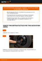 Πώς να αλλάξετε ρουλεμάν τροχού εμπρός σε Ford Focus DAW - Οδηγίες αντικατάστασης