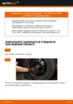Наръчник PDF за поддръжка на Форд фокус