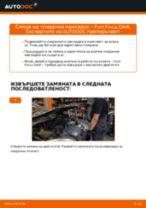 Стъпка по стъпка ръководство за ремонт на FORD FOCUS II (DA_)