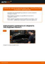 Как се сменя масло и маслен филтър на Ford Focus DAW – Ръководство за смяна