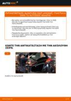 Εγχειρίδιο PDF στη συντήρηση FOCUS