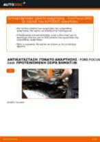 Πώς να αλλάξετε γόνατο ανάρτησης εμπρός σε Ford Focus DAW - Οδηγίες αντικατάστασης