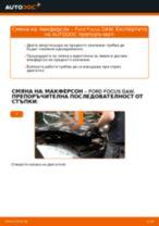 Как се сменя преден макферсон на Ford Focus DAW – Ръководство за смяна