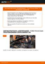 Πώς να αλλάξετε δισκόπλακες εμπρός σε Ford Focus DAW - Οδηγίες αντικατάστασης