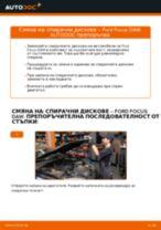 Как се сменят предни спирачни дискове на Ford Focus DAW – Ръководство за смяна