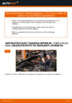Πώς να αλλάξετε τακάκια φρένων εμπρός σε Ford Focus DAW - Οδηγίες αντικατάστασης