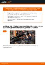 Как се сменят предни спирачни накладки на Ford Focus DAW – Ръководство за смяна