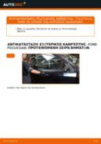 FORD οδηγίες επισκευής pdf