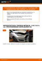 Πώς να αλλάξετε τακάκια φρένων εμπρός σε Ford Fiesta JA8 - Οδηγίες αντικατάστασης