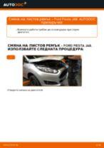 Смяна на Предна облицовка на купето на FORD FIESTA: онлайн ръководство