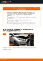 задни и предни Спирачен диск FORD Fiesta Mk6 Хечбек (JA8, JR8) | PDF инструкция за смяна