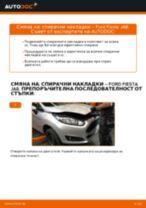 PDF наръчник за смяна: Комплект накладки FORD Fiesta Mk6 Хечбек (JA8, JR8) задни и предни
